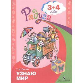 Гризик Т. Узнаю мир. Развивающая книга для детей 3-4 лет