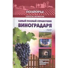 Руцкая Т. Самый полный справочник виноградаря. Выращивание, уход, перереботка, хранение