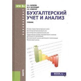Наумова Н., Беллендир М., Хоменко Е. Бухгалтерский учет и анализ. Учебник