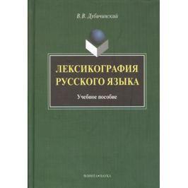 Дубичинский В. Лексикография русского языка. Учебное пособие