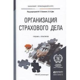 Хоминич И., Дик Е. (ред.) Организация страхового дела. Учебник и практикум для прикладного бакалавриата