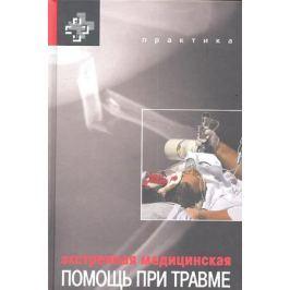 Мур Э., Мэттокс Л., Феличиано Д. (ред.) Экстренная медицинская помощь при травме
