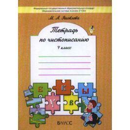 Яковлева М. Тетрадь по чистописанию. 4 класс
