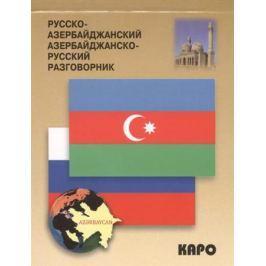 Фарзалиев А. (сост.) Русско-азербайджанский и азербайджанско-русский разговорник