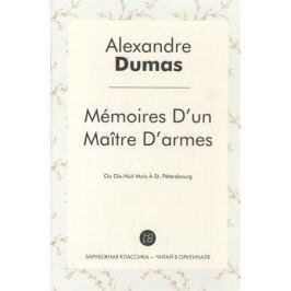 Dumas A. Memoires D'un Maitre D'armes