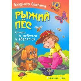 Степанов В. Рыжий пес Стихи о ребятах и зверятах