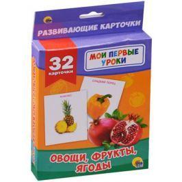 Дюжикова А. (гл.ред.) Развивающие карточки. Овощи, фрукты, ягоды. 32 карточки