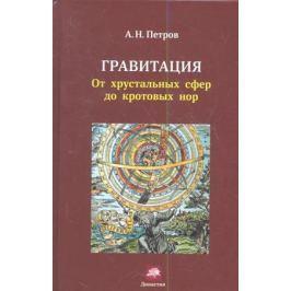 Петров А. Гравитация. От хрустальных сфер до кротовых нор