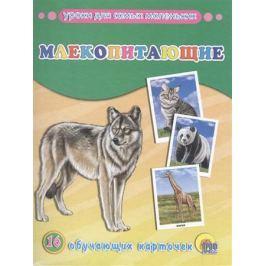 Млекопитающие. 16 обучающих карточек