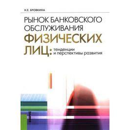 Бровкина Н. Рынок банковского обслуживания физических лиц: тенденции и перспективы развития. Учебное пособие