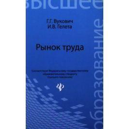 Вукович Г., Гелета И. Рынок труда: учебное пособие