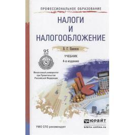 Пансков В. Налоги и налогообложение. Учебник для СПО. 4-е издание, переработанное и дополненное
