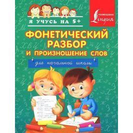 Вертягина А. (ред.) Фонетический разбор и произношение слов для начальной школы