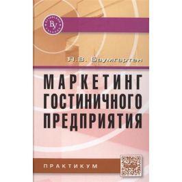 Баумгартен Л. Маркетинг гостиничного предприятия. Практикум