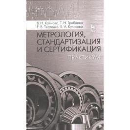 Кайнова В., Гребнева Т., Тесленко Е., Куликова Е. Метрология, стандартизация и сертификация. Практикум