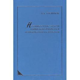 Грешилов А. Некорректные задачи цифровой обработки информации и сигналов. 2 издание