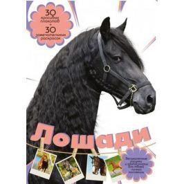 Торманова А. Лошади. 30 красивых плакатов + 30 замечательных раскрасок