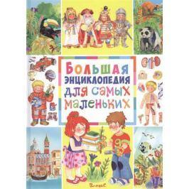 Барсотти Э., Анселми А. Большая энциклопедия для самых маленьких