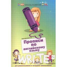 Трясорукова Т. Прописи по английскому языку