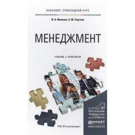 Иванова И., Сергеев А. Менеджмент. Учебник и практикум для прикладного бакалавриата