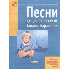 Баранова Т. Песни для детей на стихи Татьяны Барановой. Ноты