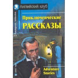 Магидсон-Степанова Г. Приключенческие рассказы Дом. чтение