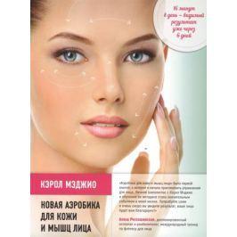 Мэджио К. Новая аэробика для кожи и мышц лица