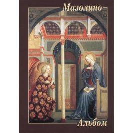 Астахов А. (сост.) Мазолино. Альбом