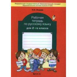 Исаева Н. Рабочая тетрадь по русскому языку для 2-го класса