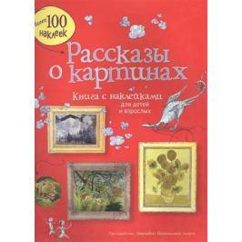 Курто С., Дэвис К. Рассказы о картинах. Книга с наклейками для детей и взрослых