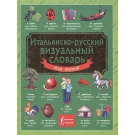 Окошкина Е. (ред.) Итальянско-русский визуальный словарь для детей