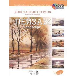 Стерхов К. Полный курс акварели. Пейзаж. Учебное пособие (+DVD)