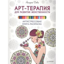 Деви А. Арт-терапия для развития женственности. Антистрессовая книга-раскраска