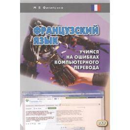 Филипенко М. Французский язык. Учимся на ошибках компьютерного перевода