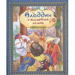 Бирюкова А. (ред.) Аладдин и волшебная лампа. Арабские сказки