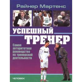Мартенс Р. Успешный тренер. Самое авторитетное руководство по тренерской деятельности