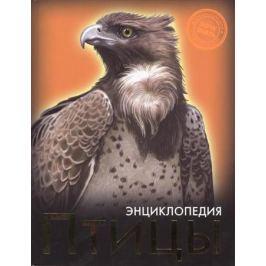 Гетцель В. (ред.) Птицы. Энциклопедия