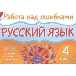 Стронская И. Русский язык. 4 класс