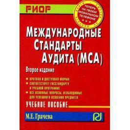 Грачева М. Международные стандарты аудита Уч. пос. карман.формат