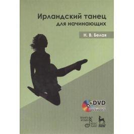 Белая Н. Ирландский танец для начинающих (+DVD)