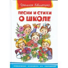 Шестакова И. (ред.) Песни и стихи о школе