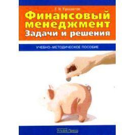 Просветов Г. Финансовый менеджмент Задачи и решения Уч.-метод. пос.