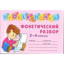 Ушакова О. Фонетический разбор 2-4 кл