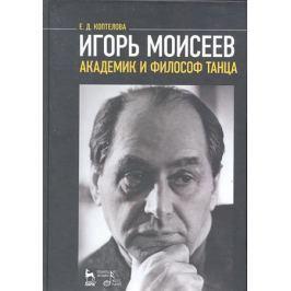Коптелова Е. Игорь Моисеев - академик и филосов танца