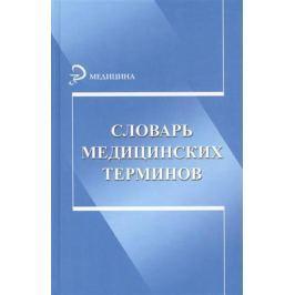 Боева Т. (сост.) Словарь медицинских терминов