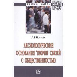 Осипова Е. Аксиологические основания теории связей с общественностью