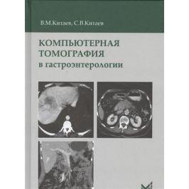 Китаев В., Китаев С. Компьютерная томография в гастроэнтерологии. Руководство для врачей