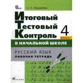Журавлева О. Русский язык. 4 класс. Рабочая тетрадь. Итоговый тестовый контроль в начальной школе