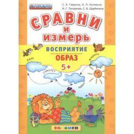 Гаврина С., Кутявина Н., Топоркова И., Щербинина С. Сравни и измерь. Восприятие. Образ (5+)
