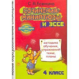 Есенина С. Сочинения-миниатюры и эссе Метод. обуч. 4 кл.